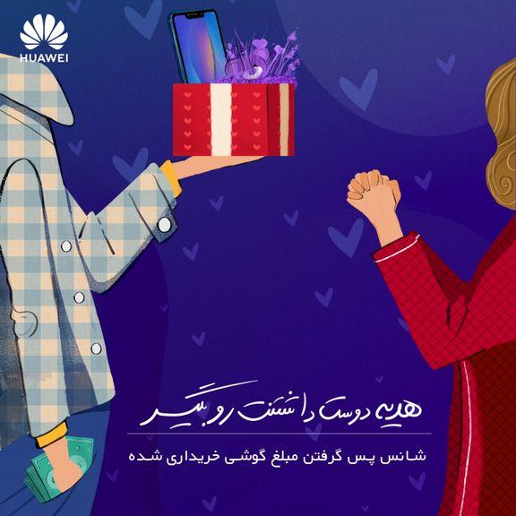 به خاطر دوست داشتن از هوآوی هدیه بگیرید