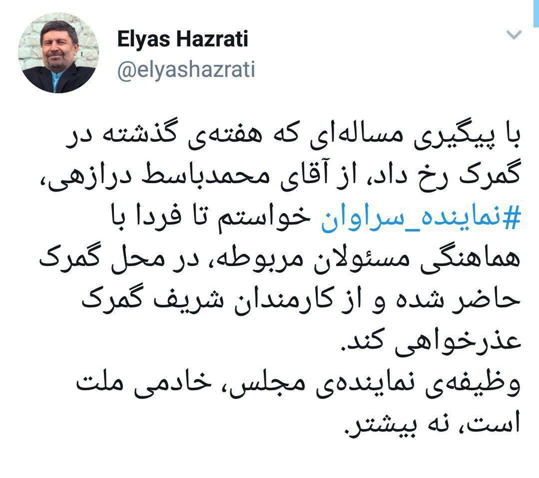 درخواست نماینده مجلس از همتای خود برای عذرخواهی! - 2