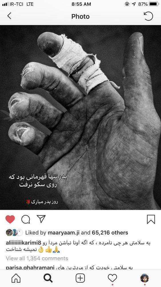 تبریک روز مرد به سبک علی کریمی +عکس - 4