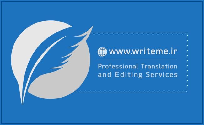 چالشها و موانع پیشرو در ترجمه تخصصی - 17