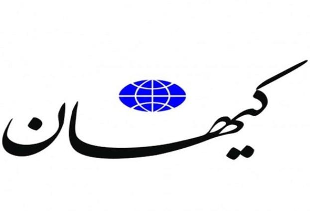کیهان: در برخی برنامه ها به جای سرود جمهوری اسلامی،سرود شاهنشاهی نواخته می شود - 0