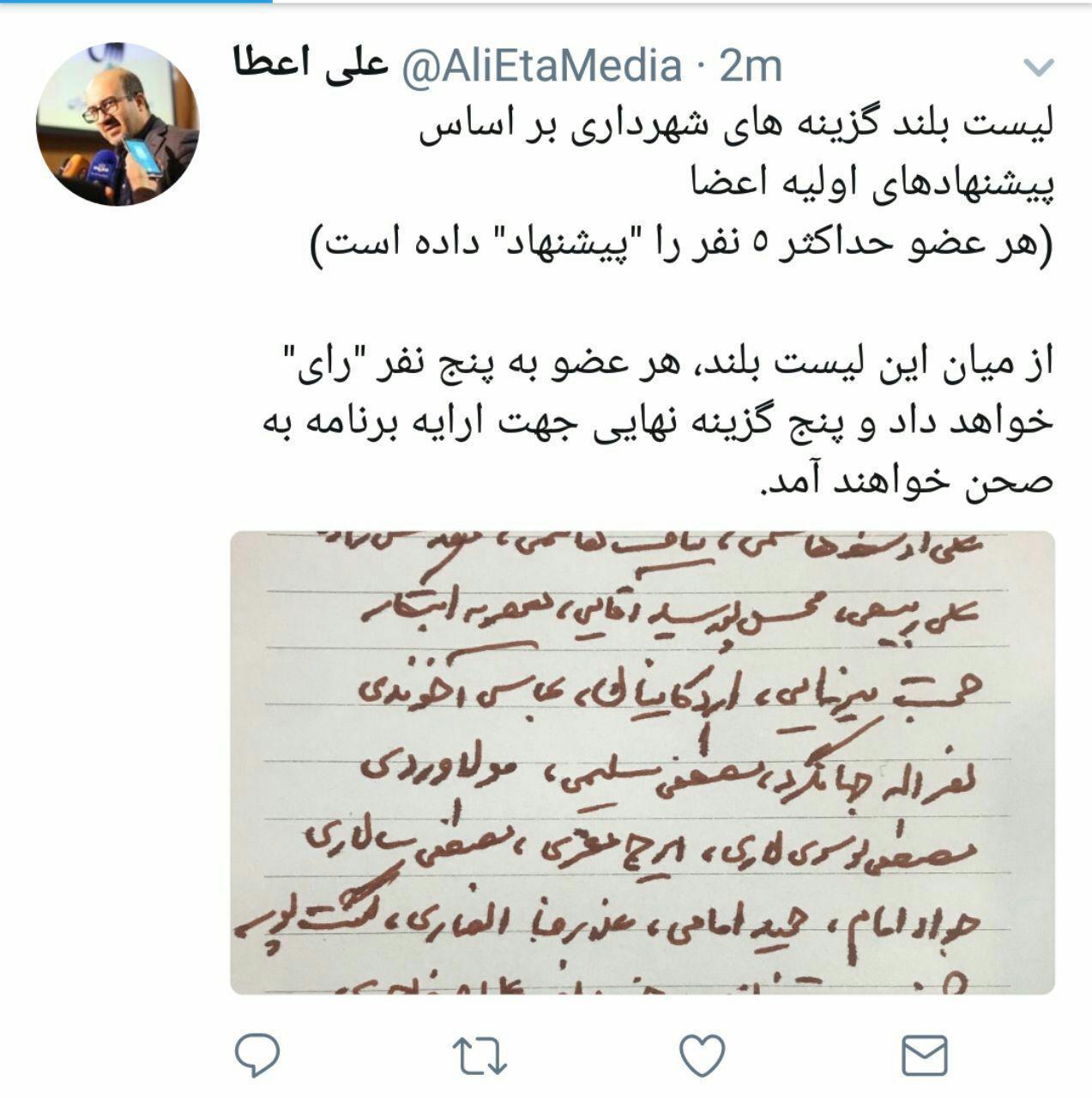 اسامی گزینه های شهرداری تهران / سخنگوی شورای شهر: هر عضو شورا به ۵ نفر رای میدهد تا ۵ کاندیدای نهایی انتخاب شوند - 4