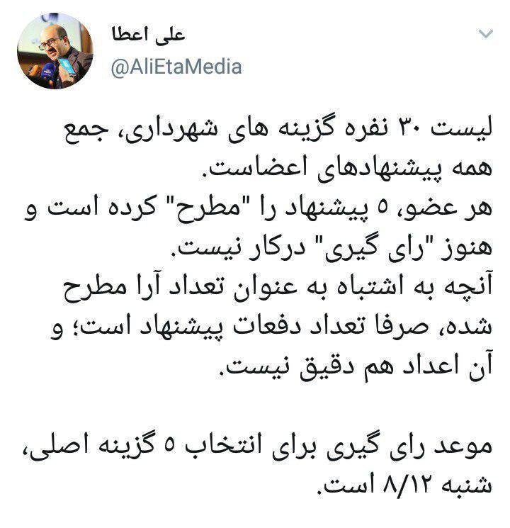 سخنگوی شورای شهر تهران: لیست ٣٠ نفره گزینه هاى شهردارى، جمع همه پیشنهادهاى اعضاست / زمان راى گیرى براى انتخاب ٥ گزینه اصلى، ۱۲ آبان است - 1