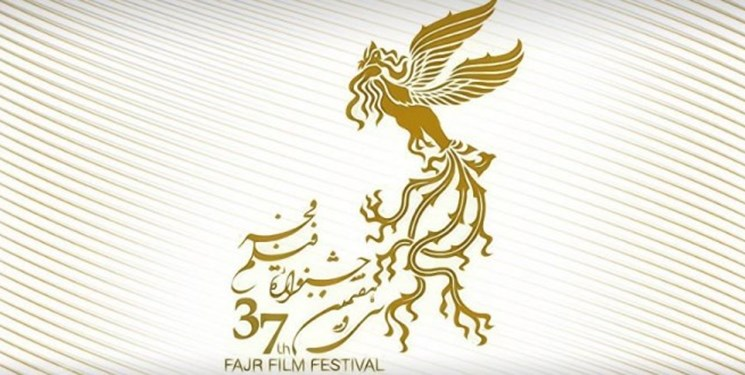 اسامی مستندهای راه یافته به سی و هفتمین جشنواره فیلم فجر - 0
