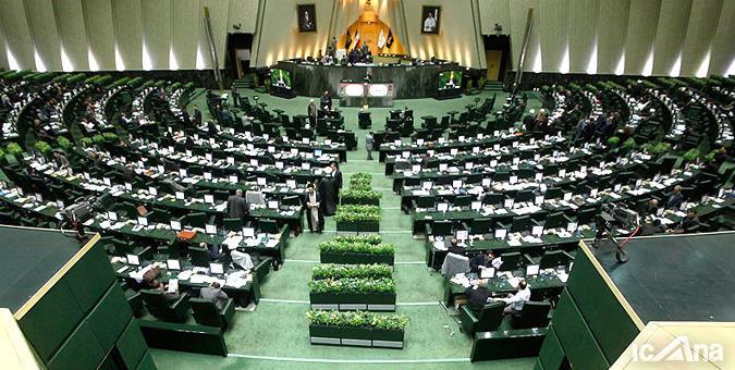 آغاز جلسه علنی مجلس/ لایحه CFT در دستور کار - 0
