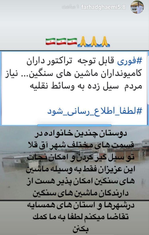 واکنش فرهادقائمی، به وضعیت بحرانی مردم سیلزده گلستان +عکس - 0