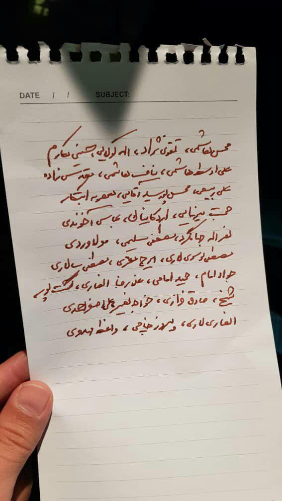 اسامی گزینه های شهرداری تهران / سخنگوی شورای شهر: هر عضو شورا به ۵ نفر رای میدهد تا ۵ کاندیدای نهایی انتخاب شوند - 0