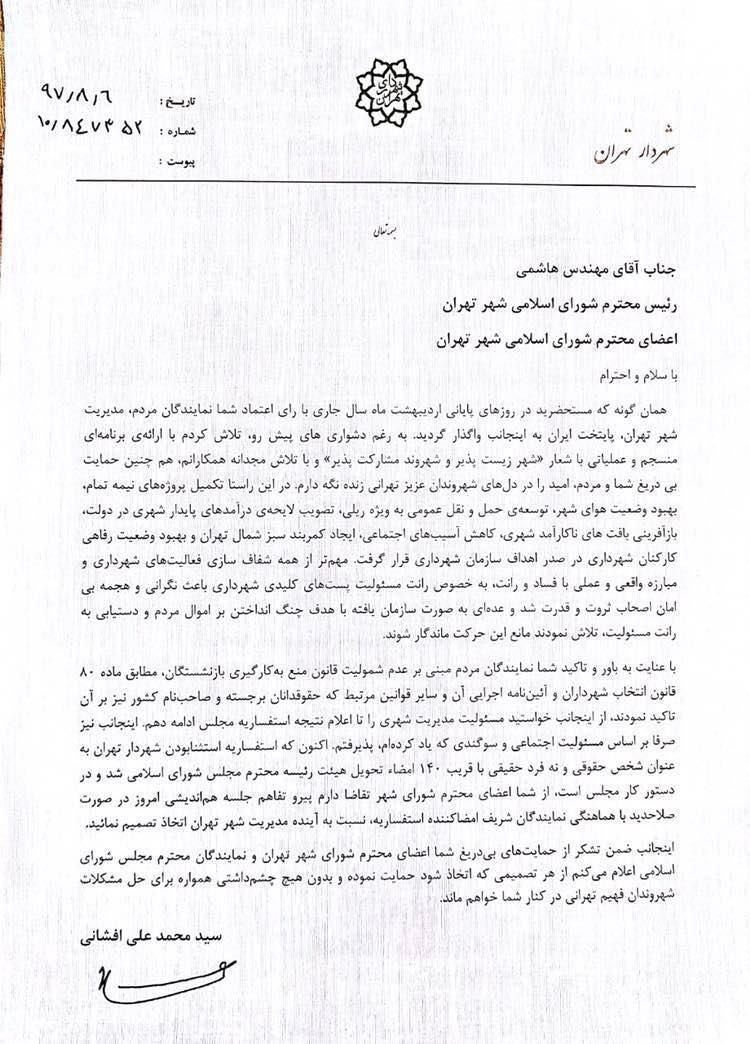 نامه افشانی به شورای شهر: تا اعلام نتیجه، به کار خود ادامه خواهم داد - 3