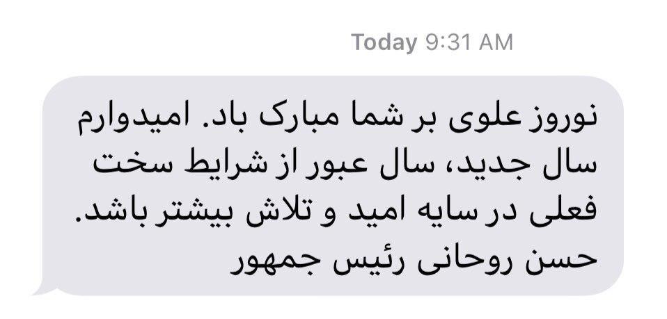پیامک نوروزی حسن روحانی برای مشترکان تلفن همراه - 4
