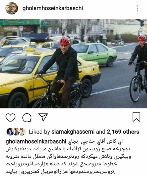 اعتراضها به دوچرخه سواری حناچی شدت گرفت - 2