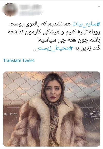 فحاشی به ساره بیات به خاطر پالتوی پوست روباه - 4