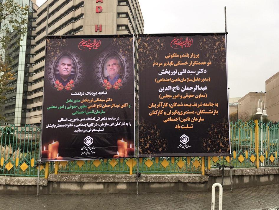 (تصاویر) استقبال از پیکر مدیر عامل تامین اجتماعی در تهران - 13
