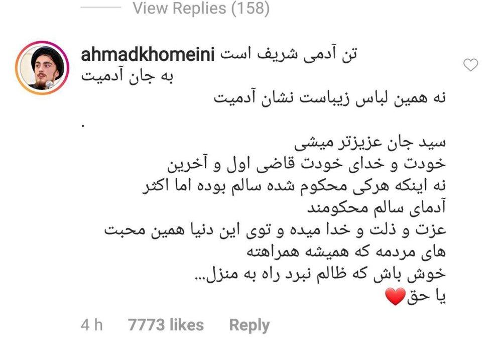 واکنش سید احمد خمینی به خلع لباس حسن آقا میری - 1
