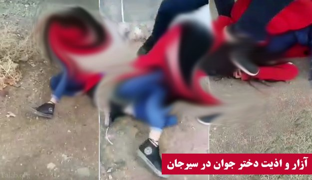 پشت پرده پرونده شکنجه دختر ١٦ ساله در سیرجان چیست؟ - 7