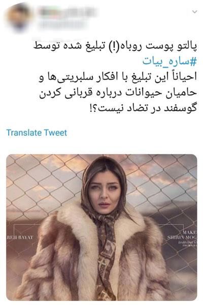 فحاشی به ساره بیات به خاطر پالتوی پوست روباه - 7