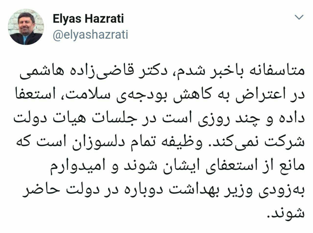 حضرتی: وزیر بهداشت استعفا داد - 0