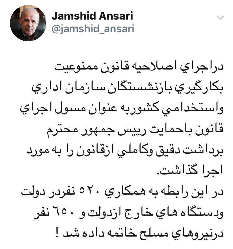 آخرین وضعیت بکارگیری بازنشستگان در دولت و نیروهای مسلح - 2