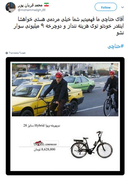 اعتراضها به دوچرخه سواری حناچی شدت گرفت - 3