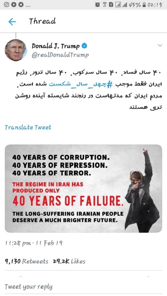 توییت فارسی ترامپ علیه ایران - 4