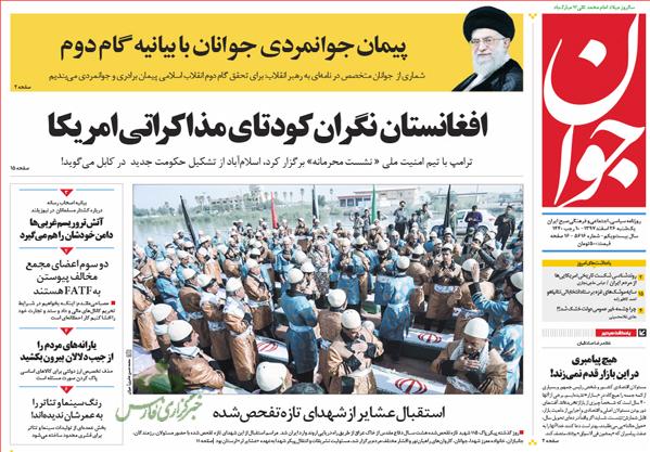 تصاویر صفحه نخست روزنامههای امروز کشور - 1