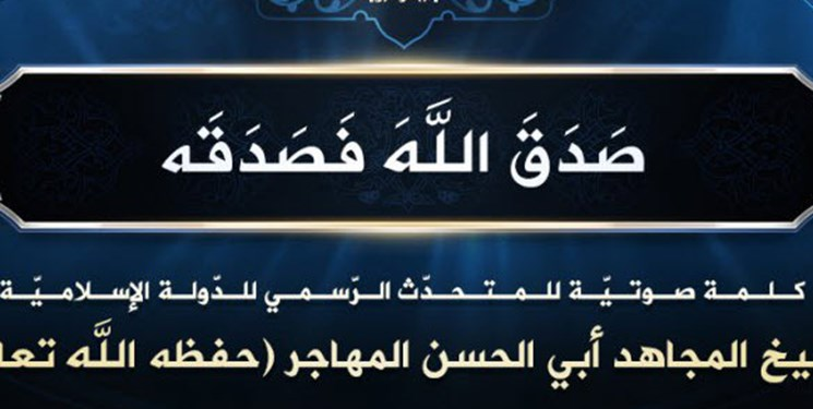 پیام جدید داعش؛ از باغوز تا نیوزیلند و سفر مخفیانه ترامپ به عراق