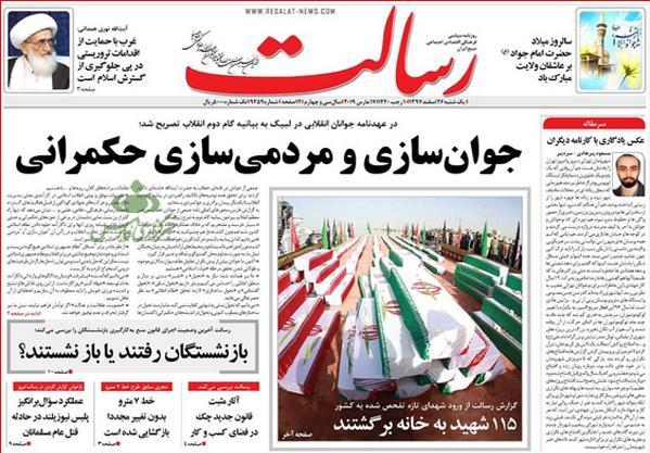 تصاویر صفحه نخست روزنامههای امروز کشور - 11