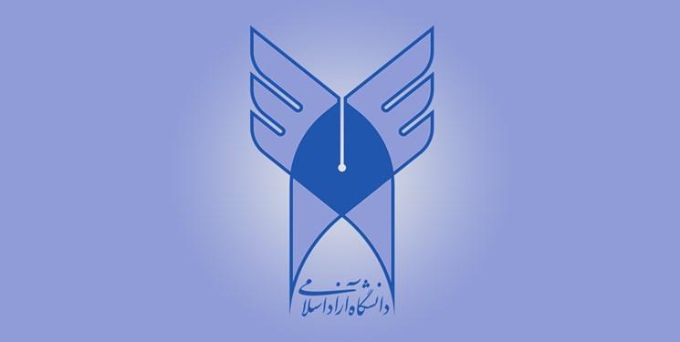 شنبه؛ آغاز حذف و اضافه دانشجویان دانشگاه آزاد اسلامی