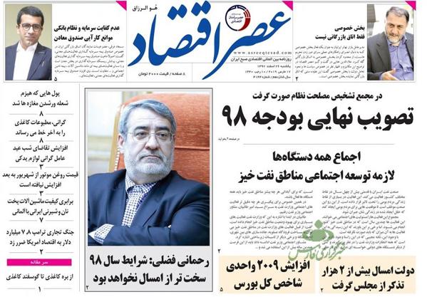 تصاویر صفحه نخست روزنامههای امروز کشور - 13