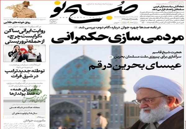 تصاویر صفحه نخست روزنامههای امروز کشور - 5