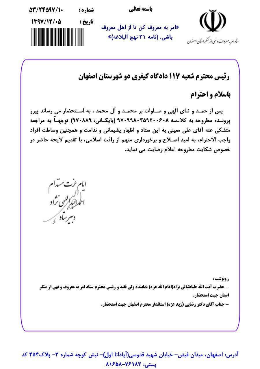 ستاد امر به معروف در پرونده مدیر شهرداری اصفهان اعلام رضایت کرده بود+سند - 7