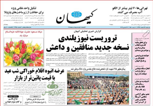 تصاویر صفحه نخست روزنامههای امروز کشور - 4