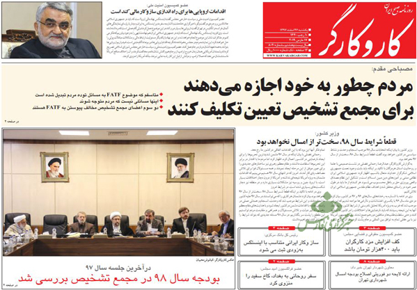 تصاویر صفحه نخست روزنامههای امروز کشور - 6
