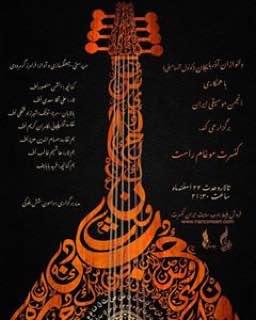 نوای تار آذری «دلنوازان» در تالار وحدت پیچید/تلفیق ردیف ایرانی و موغام آذربایجانی - 5