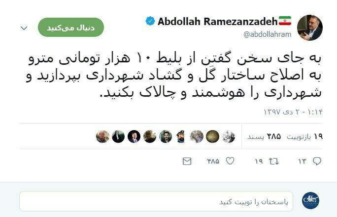 واکنش سخنگوی دولت اصلاحات به بلیت ۱۰ هزار تومانی مترو - 3