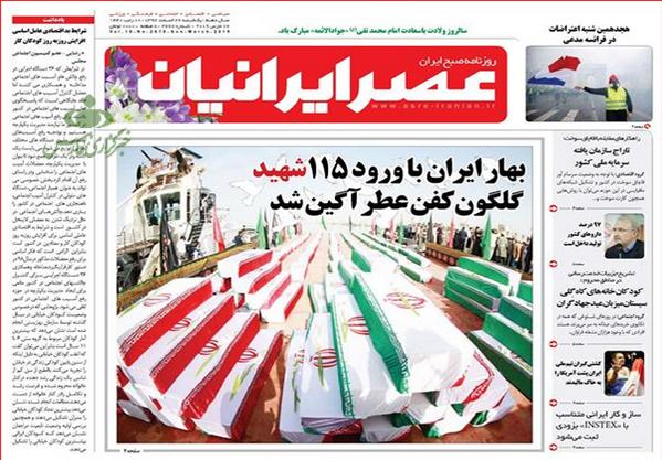 تصاویر صفحه نخست روزنامههای امروز کشور - 3