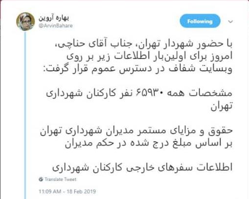 اطلاعات حقوق و سفرهای خارجی کارکنان و مدیران شهرداری در دسترس عموم قرار گرفت - 9