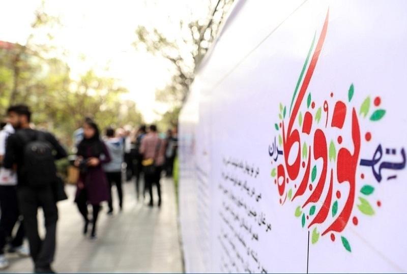 برنامههای شاد نوروزگاههای تهران لغو شد