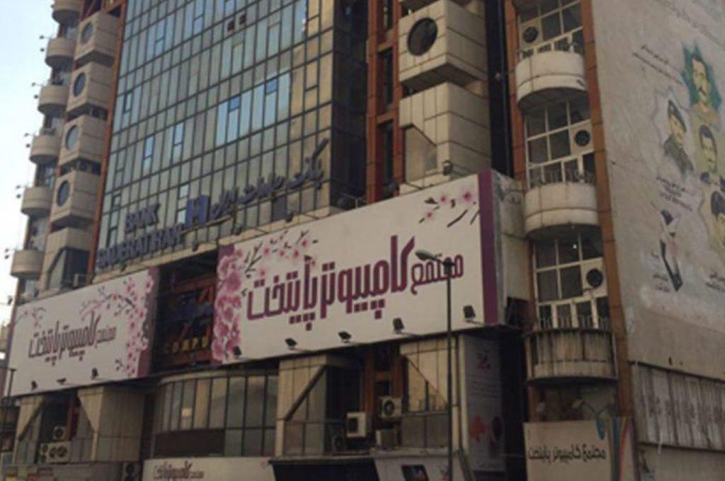 پاساژ پایتخت تهران دچار حریق شد