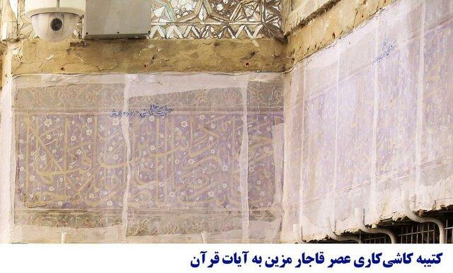حرم امامین جوادین (ع) در کاظمین رطوبتزدایی شد + عکس - 17