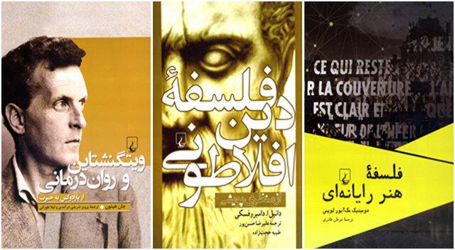 انتشار دو کتاب فلسفی و یک کتاب رواندرمانی