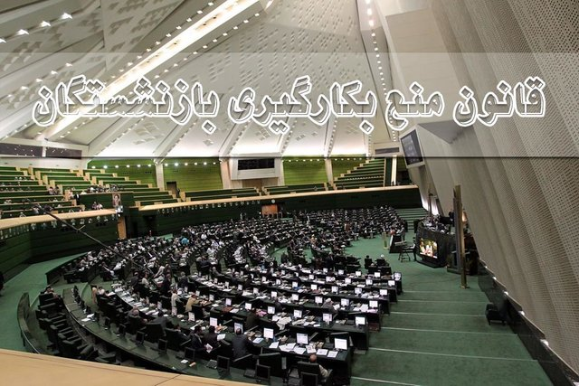 دستگیری ده متهم حادثه چابهار/نظراتی در مورد منع بکارگیری بازنشستگان/تایید حکم اعدام باقری درمنی - 13