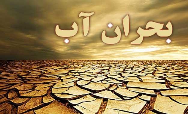 دولت به تنهایی نمیتواند از پس بحران آب برآید