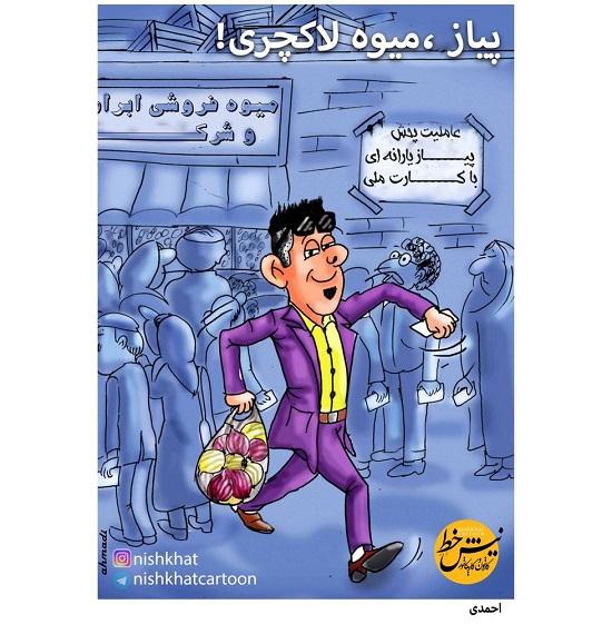 توزیع پیاز یارانهای با کارت ملی! - 1