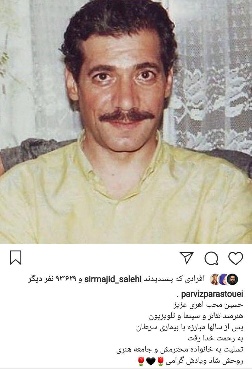 واکنش بازیگران به خبر درگذشت «حسین محب اهری» - 14