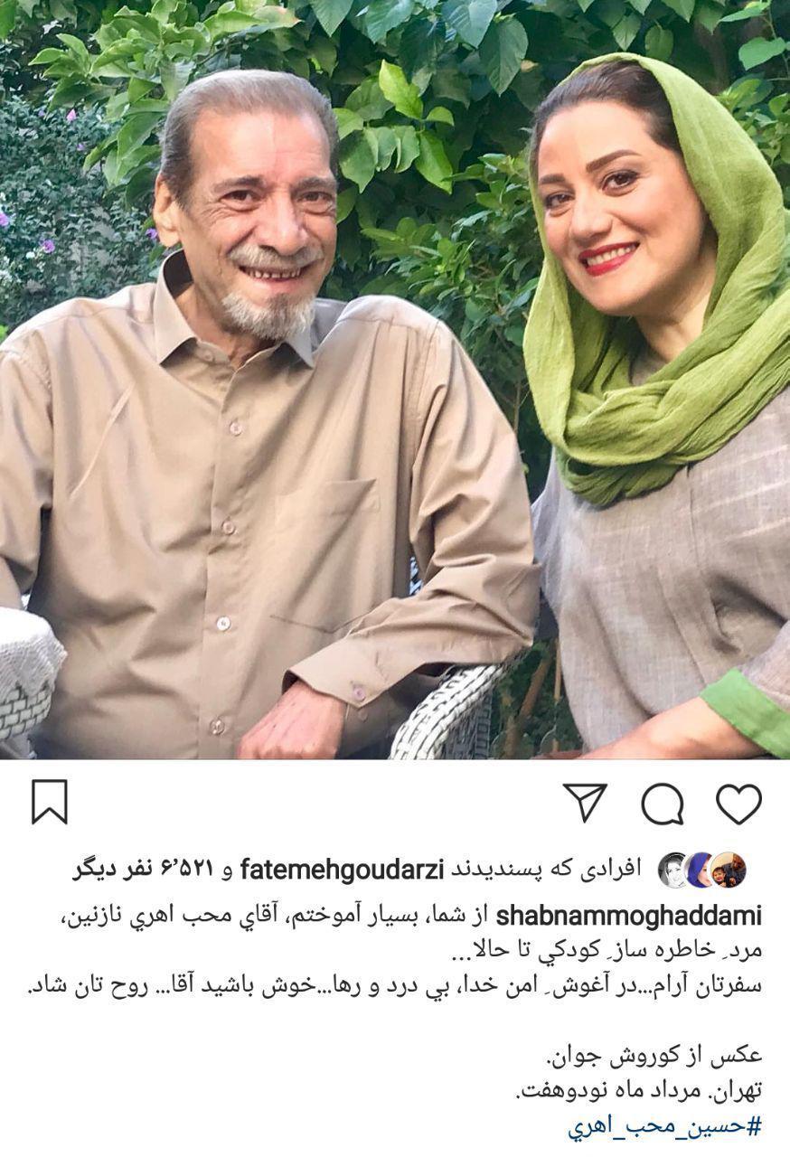 واکنش بازیگران به خبر درگذشت «حسین محب اهری» - 3