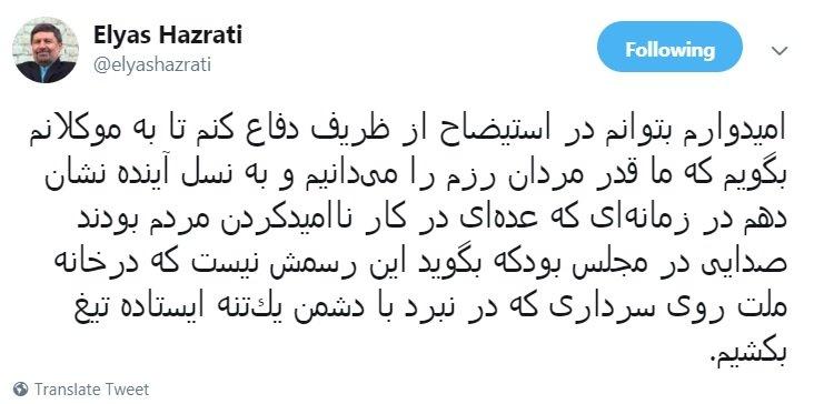 پاسخ نماینده تهران به کامنت اعتراضی یک کاربر/ امیدوارم استیضاح ظریف در مجلس انجام نشود - 3