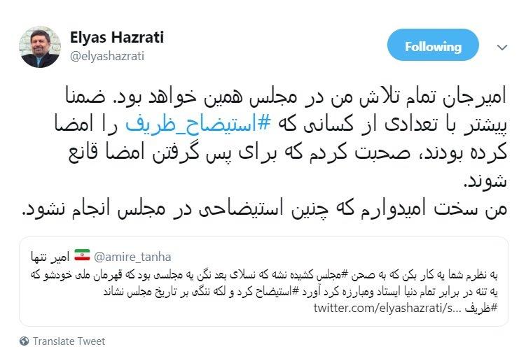 پاسخ نماینده تهران به کامنت اعتراضی یک کاربر/ امیدوارم استیضاح ظریف در مجلس انجام نشود - 6