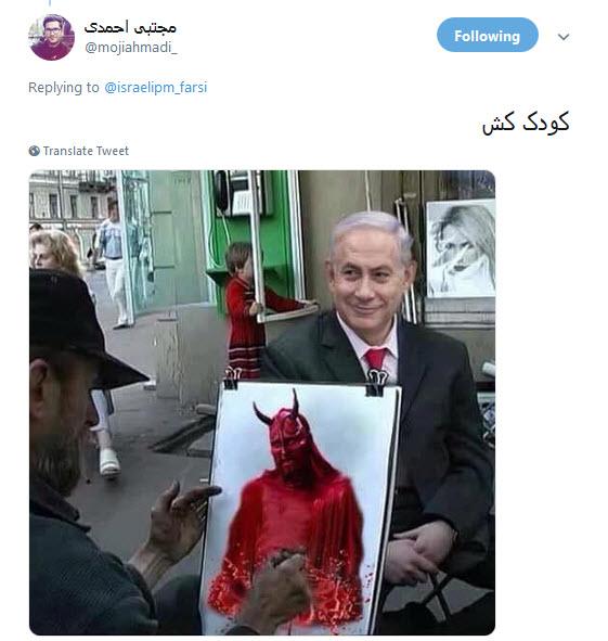 پاسخ کاربران به گزافه گویی نتانیاهو در چهلمین سالگرد پیروزی انقلاب +تصاویر - 9