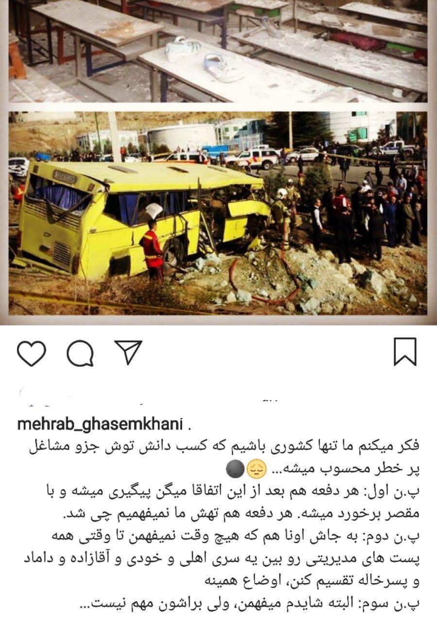 واکنش مهراب قاسمخانی به واژگونی اتوبوس دانشجویان - 5