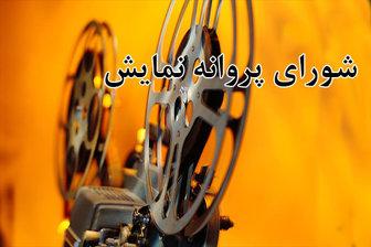 «تهران شهر عشق» پروانه نمایش گرفت